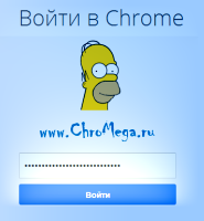 Вход в личный кабинет Google Chrome