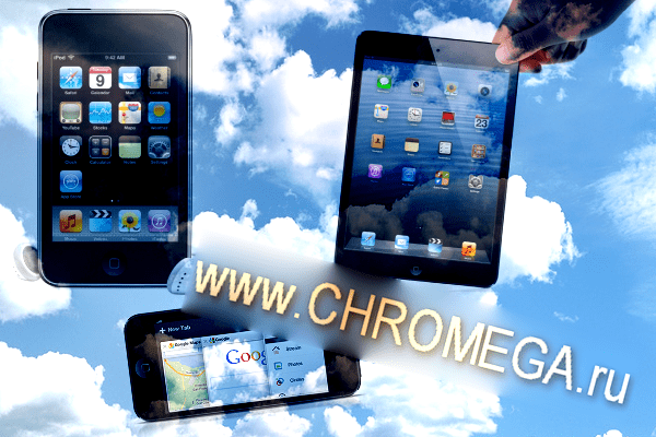 Google Chrome для iPhone, iPad, iPhone
